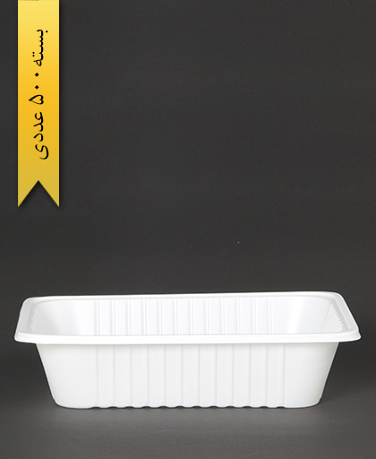 ظرف غذا دو پرس - 5cm - 18gr - ps - پیشگامان
