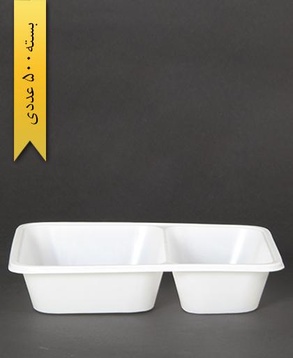 ظرف غذا دو خانه 5cm - 24gr - ps - پیشگامان