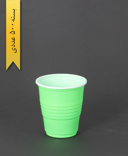لیوانpp رنگی-سبز -200cc- جام پلیمر