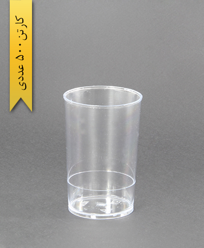 لیوان گرد - یونسی پلاست
