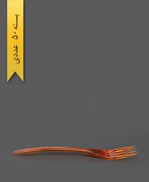 چنگال موج عسلی - طب پلاستیک