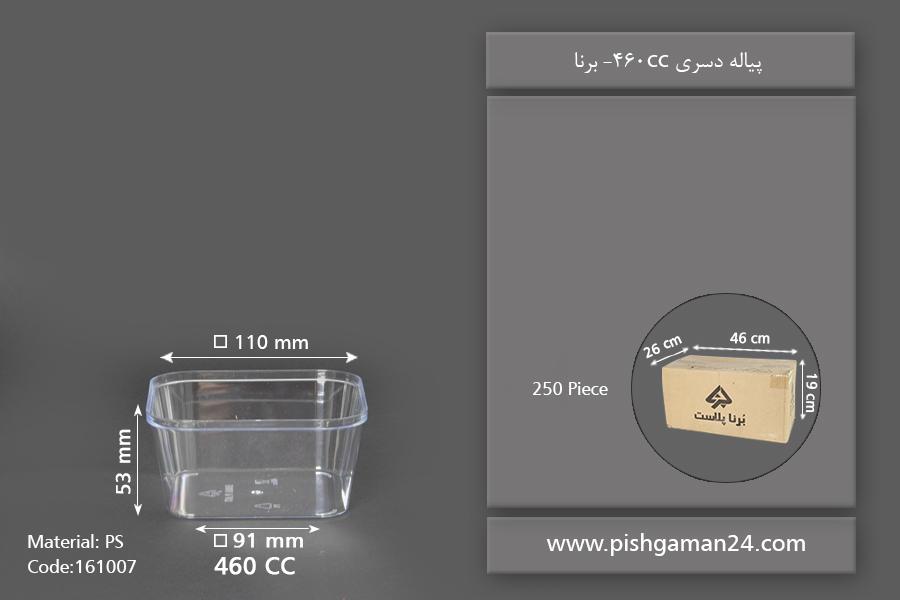 پیاله دسری 460cc شفاف - ظرف یکبار مصرف برنا