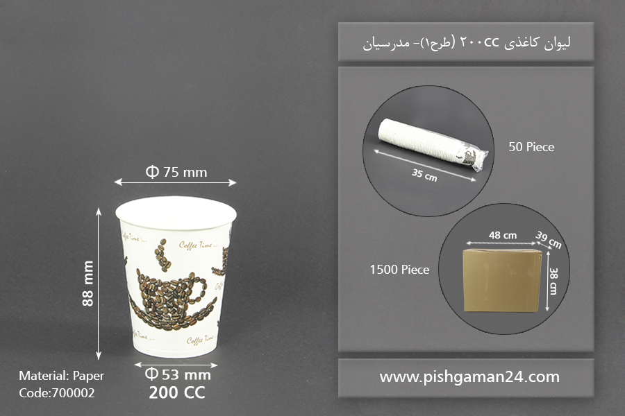 لیوان کاغذی 200cc طرح 1 - ظروف یکبار مصرف مدرسیان