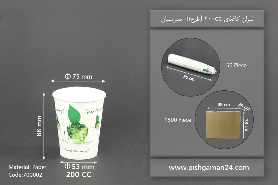 لیوان کاغذی 200cc طرح2 - ظروف یکبار مصرف مدرسیان