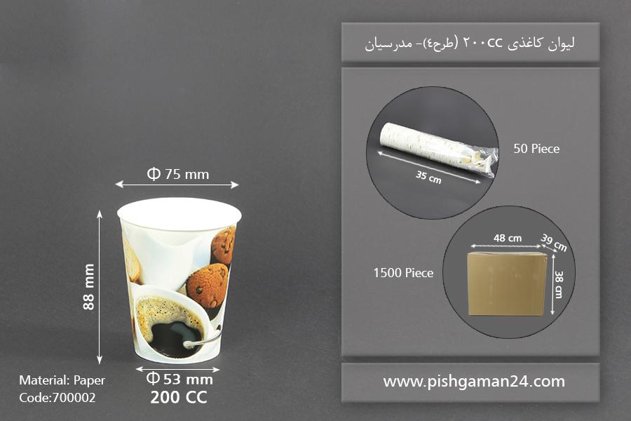 لیوان کاغذی 200cc طرح4 - ظروف یکبار مصرف مدرسیان