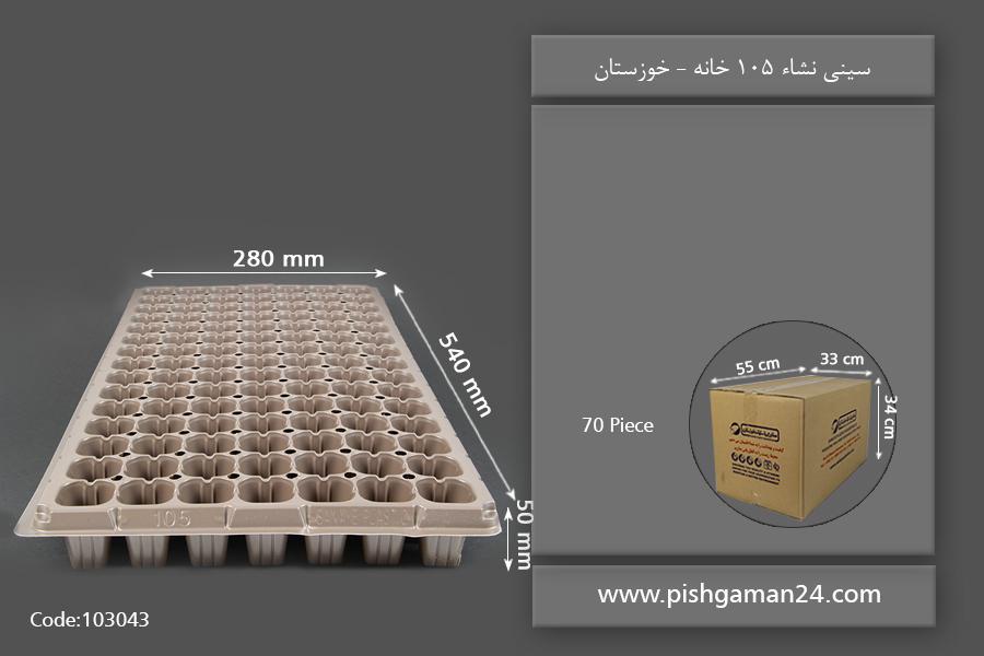 ظرف نشاء 105 خانه - ظروف یکبار مصرف صنایع پلاستیک خوزستان