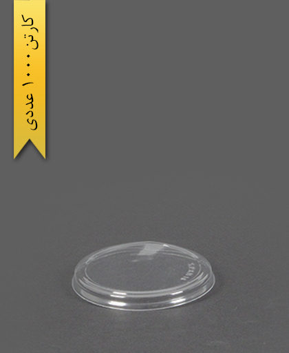 درب لیوان 75 شفاف - صنایع پلاستیک خوزستان