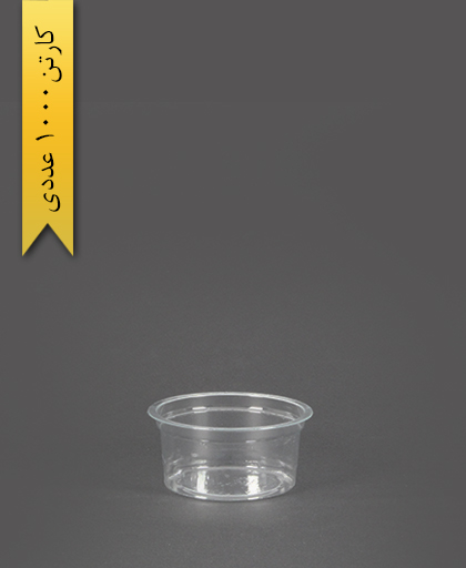 لیوان 80cc شفاف - صنایع پلاستیک خوزستان