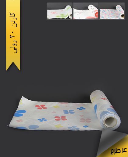 سفره کاغذی عرض 120 طرحدار - کوشا