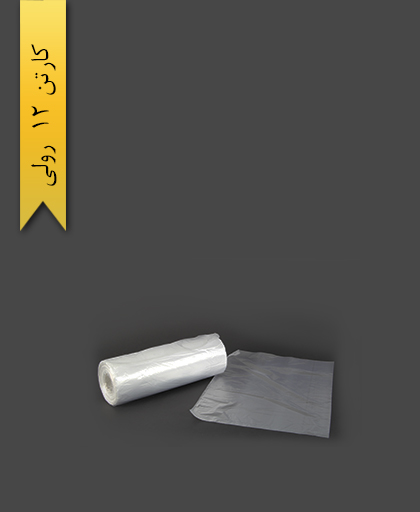 پاکت فریزری رولی 1 کیلویی - پیلگون