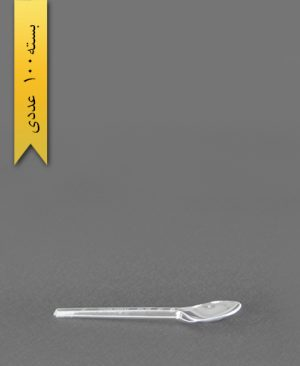 قاشق نسکافه پارس - طب پلاستیک