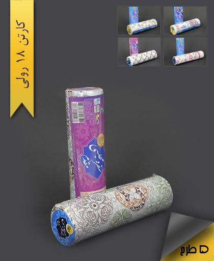 سفره کاغذی عرض 120 طرحدار - اصفهان مقدم