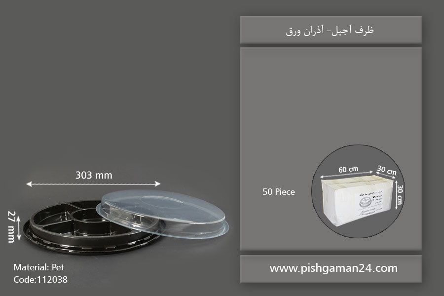 ظرف آجیل 5 خانه - ظروف یکبار مصرف آذران ورق