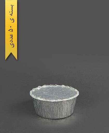خورشتی آلومینیومی کوچک با درب - ظروف یکبار مصرف پارسه