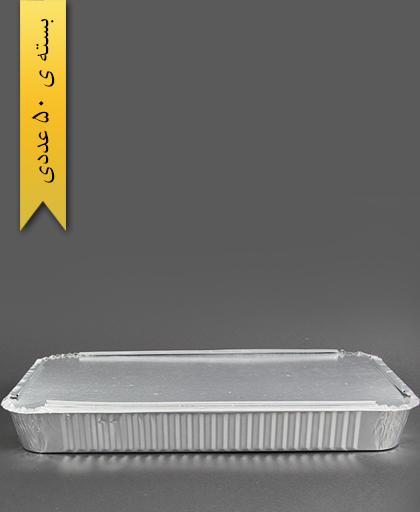 دیس آلومینیومی بزرگ با درب - ظروف یکبار مصرف پارسه