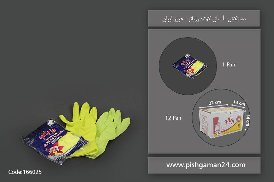 دستکش l ساق کوتاه رز بانو - محصولات یکبار مصرف حریر ایران