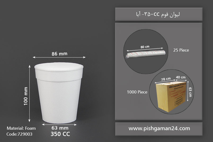 لیوان فوم 350cc - ظروف یکبار مصرف آبا