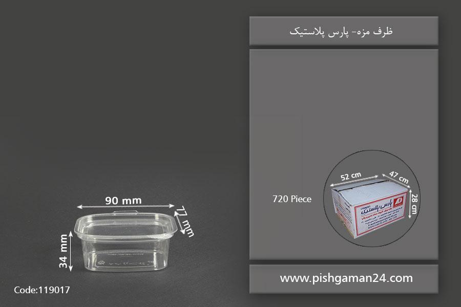 ظرف مزه 100cc - ظروف یکبار مصرف پارس پلاستیک