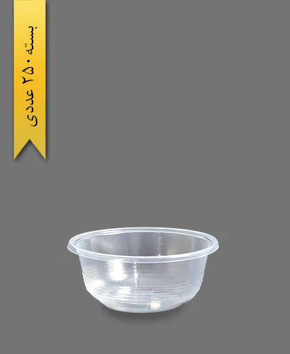 کاسه 350 شفاف - ظروف یکبار مصرف آیاتای