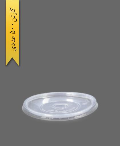درب خورشتی شفاف - ظروف یکبار مصرف تمیزی