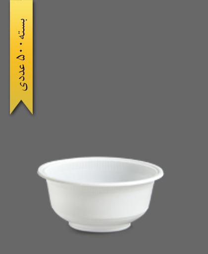 کاسه 300 شیری - ظروف یکبار مصرف تمیزی