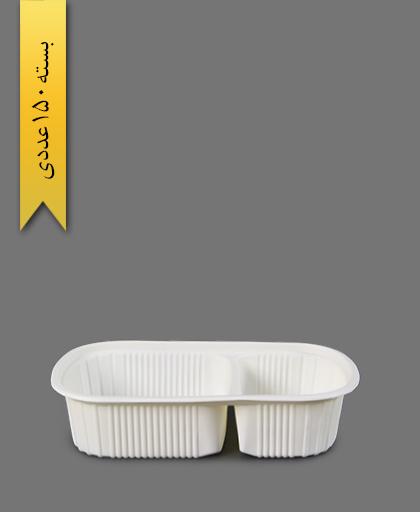 ظرف غذای دوخانه گیاهی - ظروف گیاهی یکبار مصرف آملون