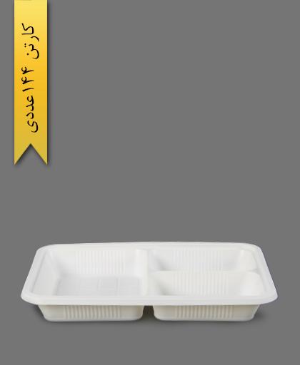 ظرف غذا سه خانه گیاهی - ظروف گیاهی یکبار مصرف آملون