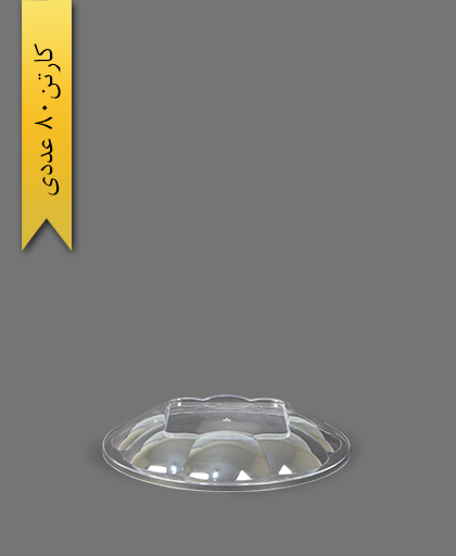 درب ساده هلنسا 1000 شفاف - ظروف یکبار مصرف کوشا
