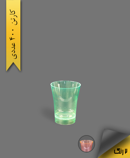 لیوان 50cc بلک لایت رنگی - ظروف یکبار مصرف کوشا