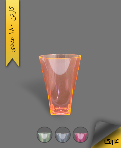 لیوان اکسترا 550cc رنگی - ظروف یکبار مصرف کوشا