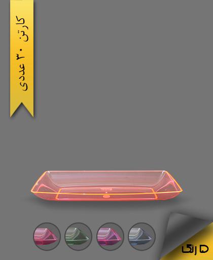 دیس چهارگوش رنگی لوکس بزرگ - ظروف یکبار مصرف کوشا