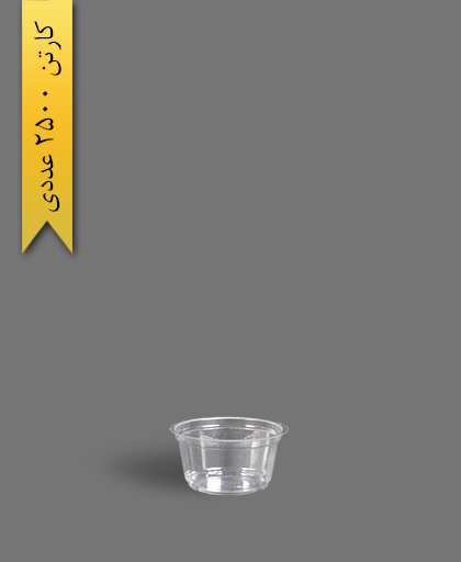 ظرف سس 2 انسی شفاف - ظرف یکبار مصرف ام پی