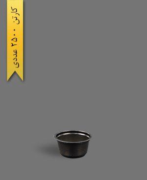 ظرف سس 2 انسی مشکی - ظرف یکبار مصرف ام پی