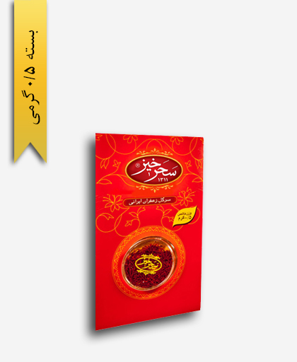 زعفران سر گل ایرانی 0/5 گرمی - سحرخیز