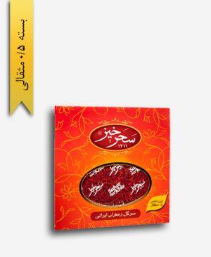 زعفران سر گل ایرانی 2.304 گرمی - سحرخیز