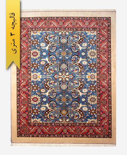 فرش ترکیبی پشمی 3 متری لری باف 100204