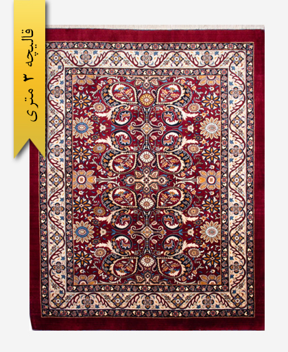 فرش ترکیبی پشمی 3 متری لری باف 100201