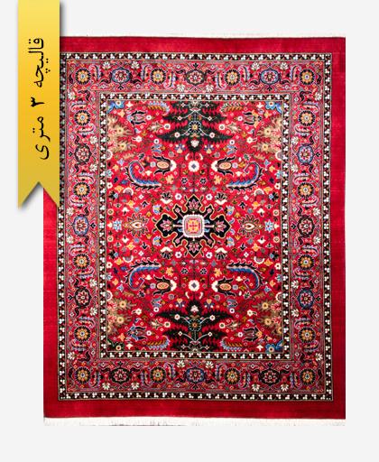 فرش ترکیبی پشمی 3 متری لری باف 100104