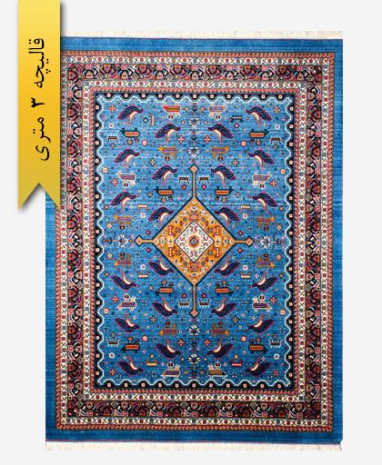 فرش ترکیبی پشمی 3 متری لری باف 101002