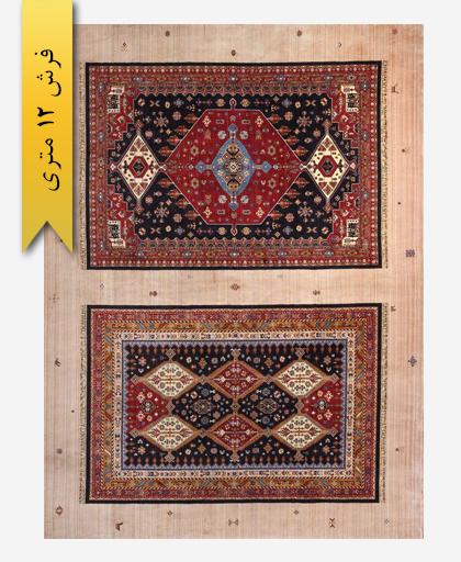 فرش ترکیبی پشمی 12 متری لری باف 101501