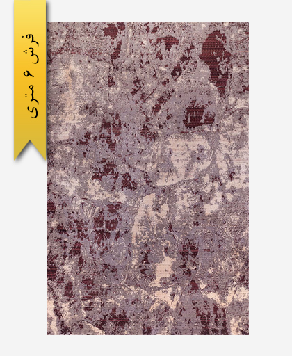 فرش ترکیبی پشمی 6 متری گبه 300401