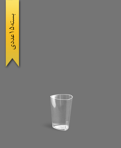 لیوان سه گوش لونا 100 شفاف - ظروف یکبار مصرف کوشا