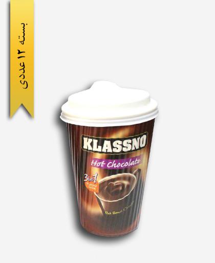 هات چاکلت لیوانی - کلاسنو