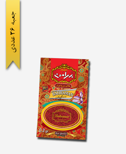 زعفران سر گل وکیوم 0/3 گرمی - بهرامن