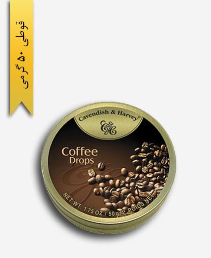 آبنبات قهوه - کاوندیش و هاروی