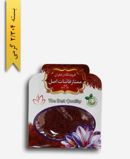 زعفران 0/5 مثقالی پاکتی - زعفران ممتاز قائنات
