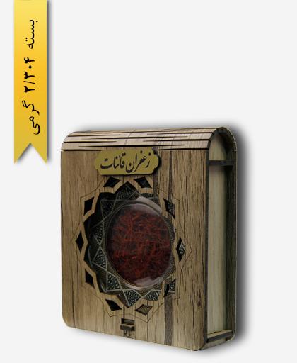 زعفران 0/5 مثقالی خاتم چوبی - زعفران ممتاز قائنات