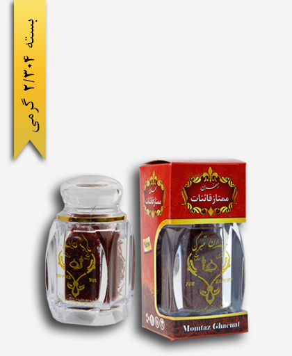 زعفران 0/5 مثقالی اطلسی - زعفران ممتاز قائنات