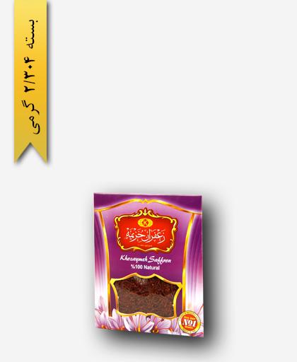 زعفران سر گل 0/5 مثقالی پاکتی - زعفران خزیمه