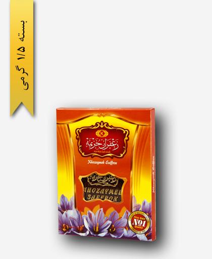 زعفران سر گل 1/5 گرمی قوطی - زعفران خزیمه